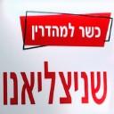 שניצליאנו גבעת שמואל