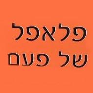 Falafel shel Paam