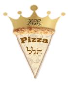 """פיצה הלל- בד""""ץ העדה החרדית"""