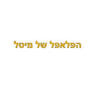 Meital's falafel