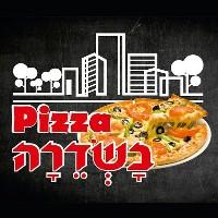 פיצה בשדרה