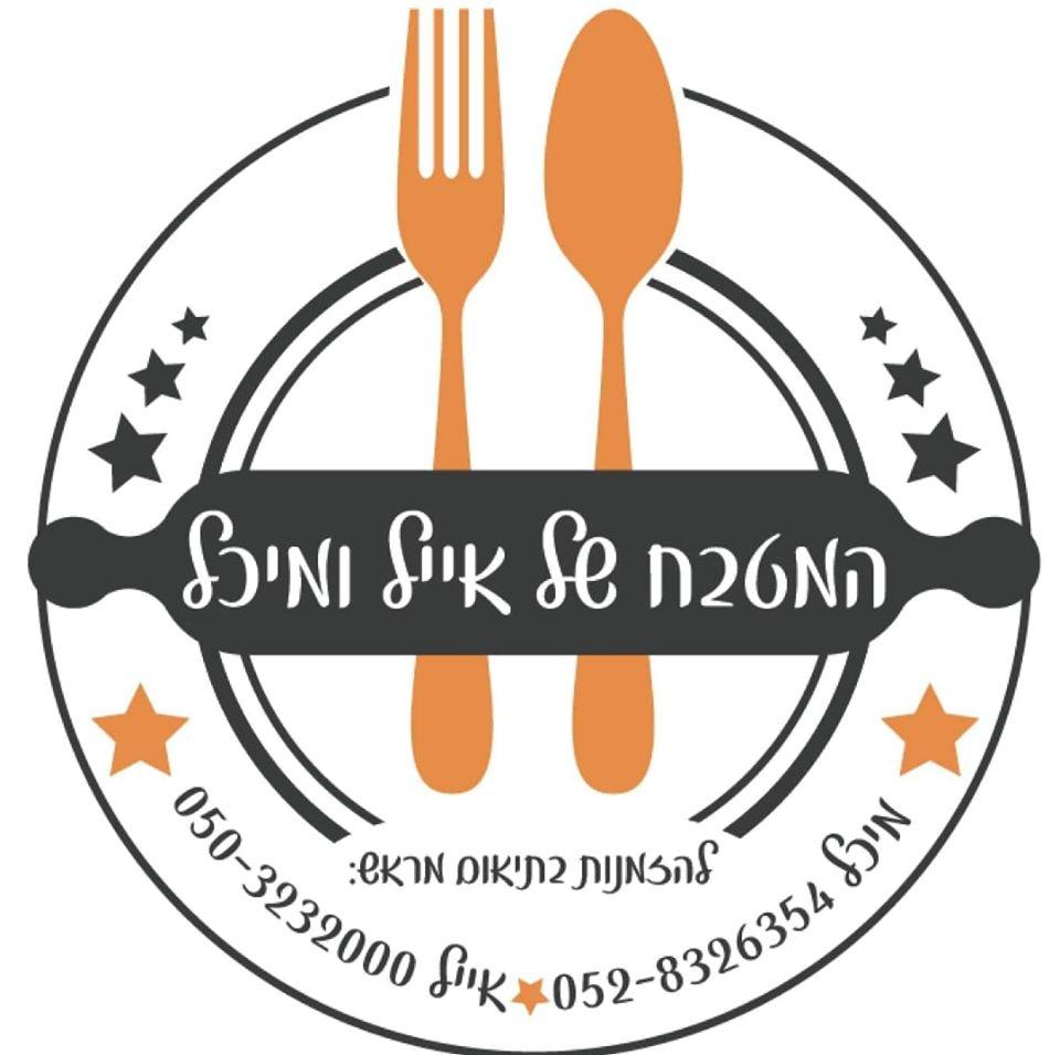 המטבח של אייל ומיכל