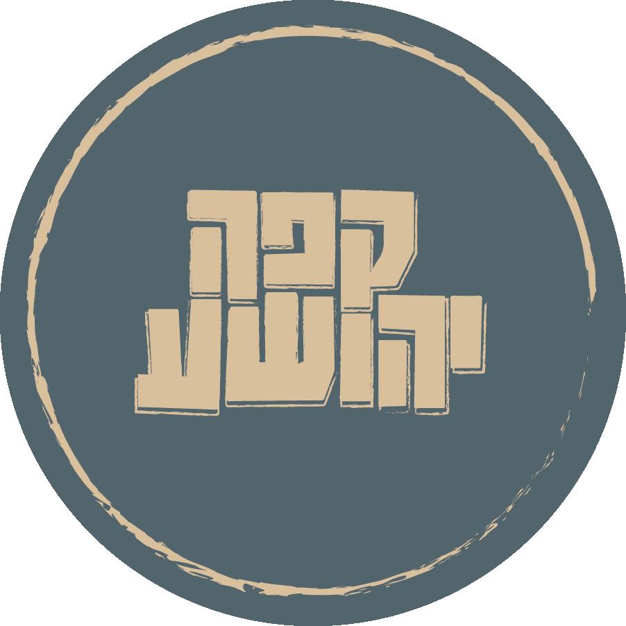 cafe yehoshua
