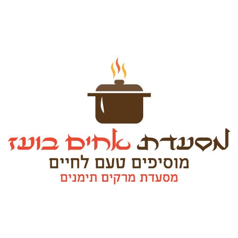האחים בועז תל אביב יפו