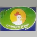 עופיון אקספרס תל אביב