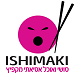 אישימאקי