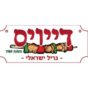 דייויס גריל ישראלי